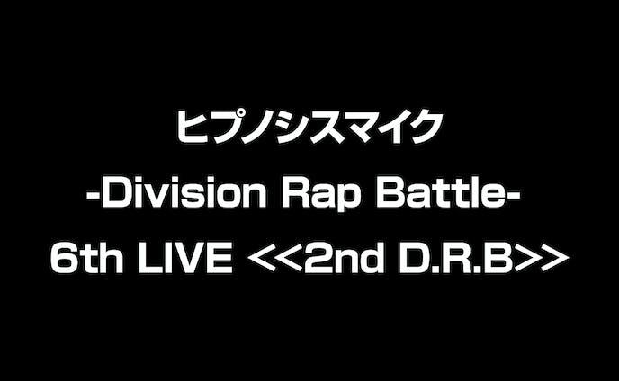 【ライブ演出】ヒプノシスマイク-Division Rap Battle- 6th LIVE <<2nd D.R.B>>