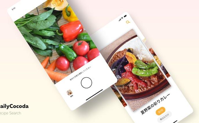 レシピ検索画面 - 料理アプリ