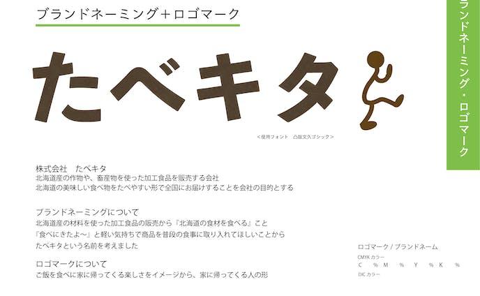「たべキタ」商品企画・ロゴマーク