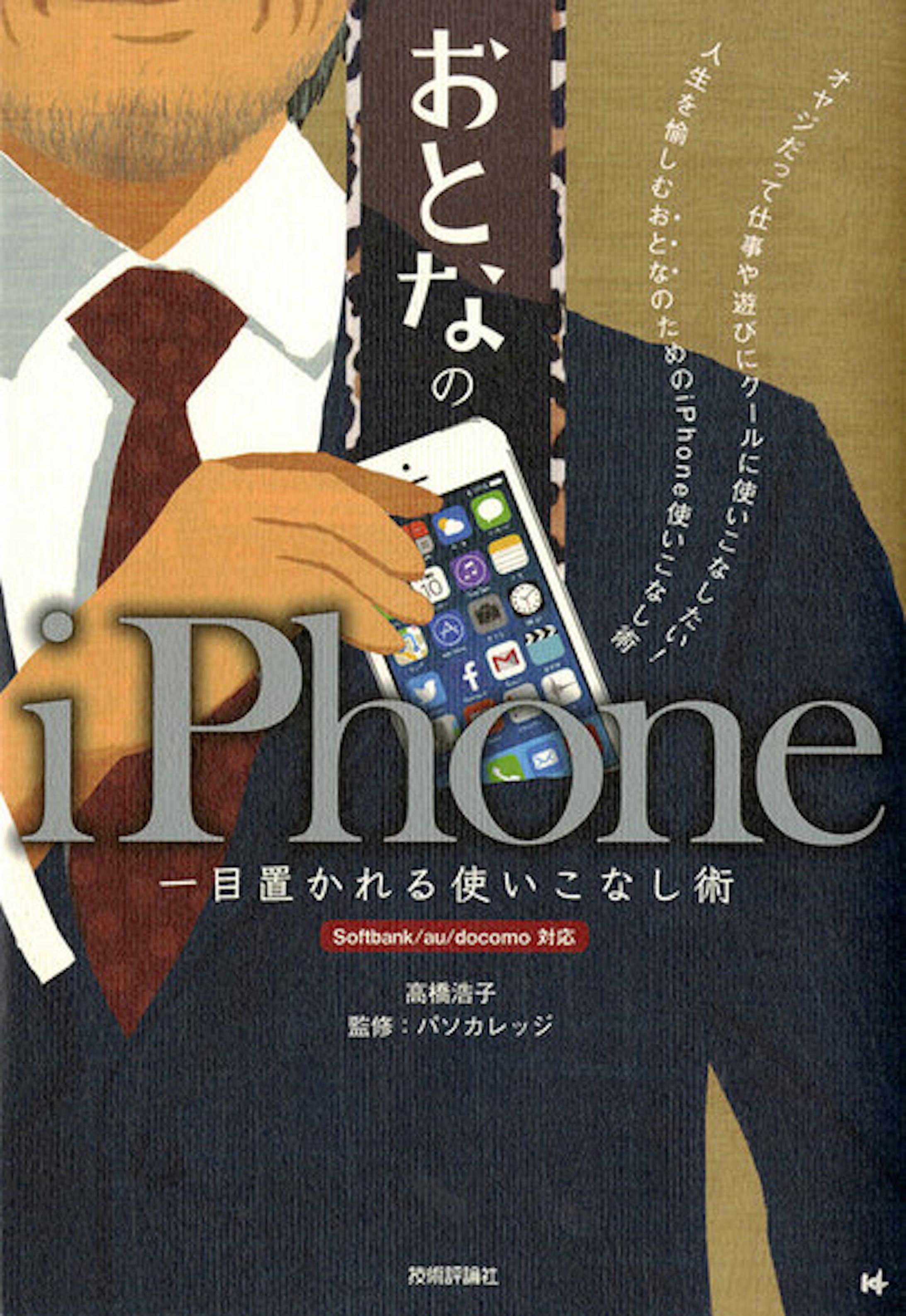 「おとなのiPhone ~ 一目置かれる使いこなし術」-2
