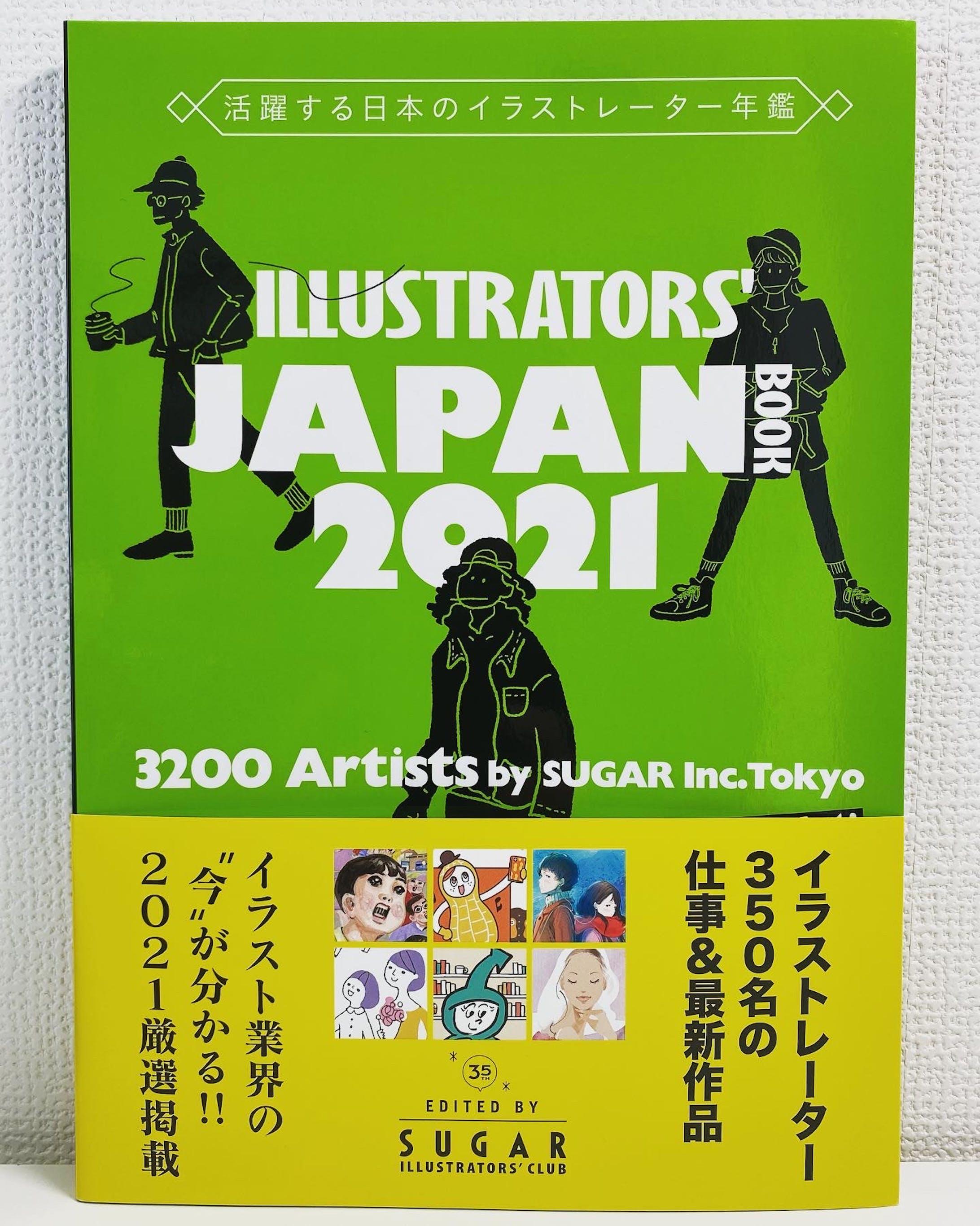 【掲載】SUGAR年鑑2021:表紙イラスト-3