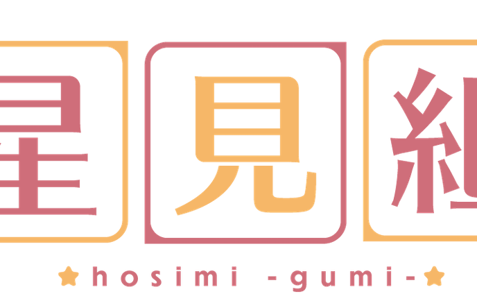 星見組 logo type