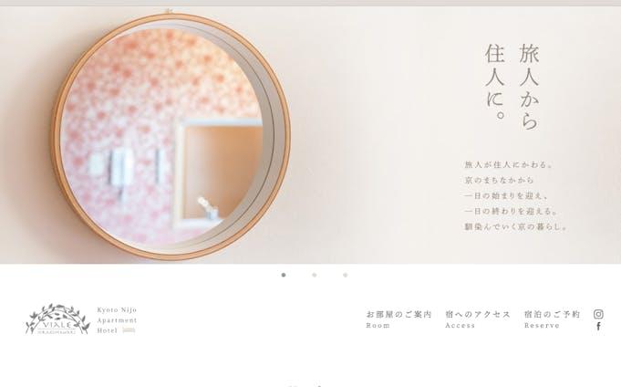 【WEBデザイン】【ライティング】京都二条の宿 ヴィアーレ聚楽廻