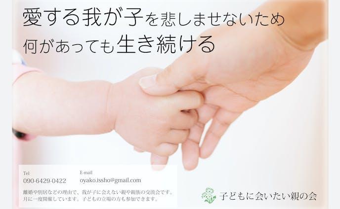 「子どもに会いたい親の会」自殺防止ポスター