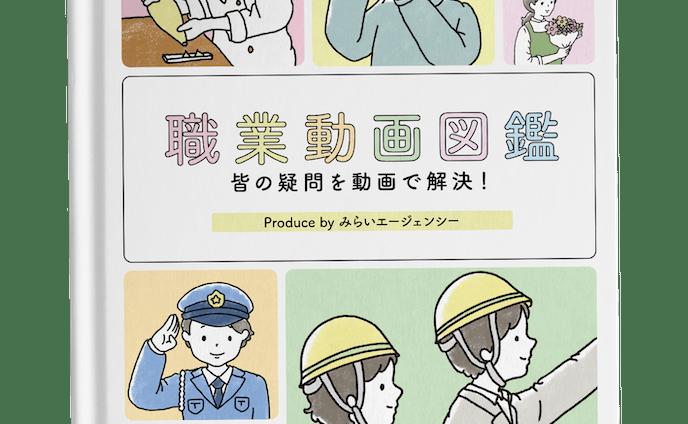 【イラスト】職業体験図鑑イラスト