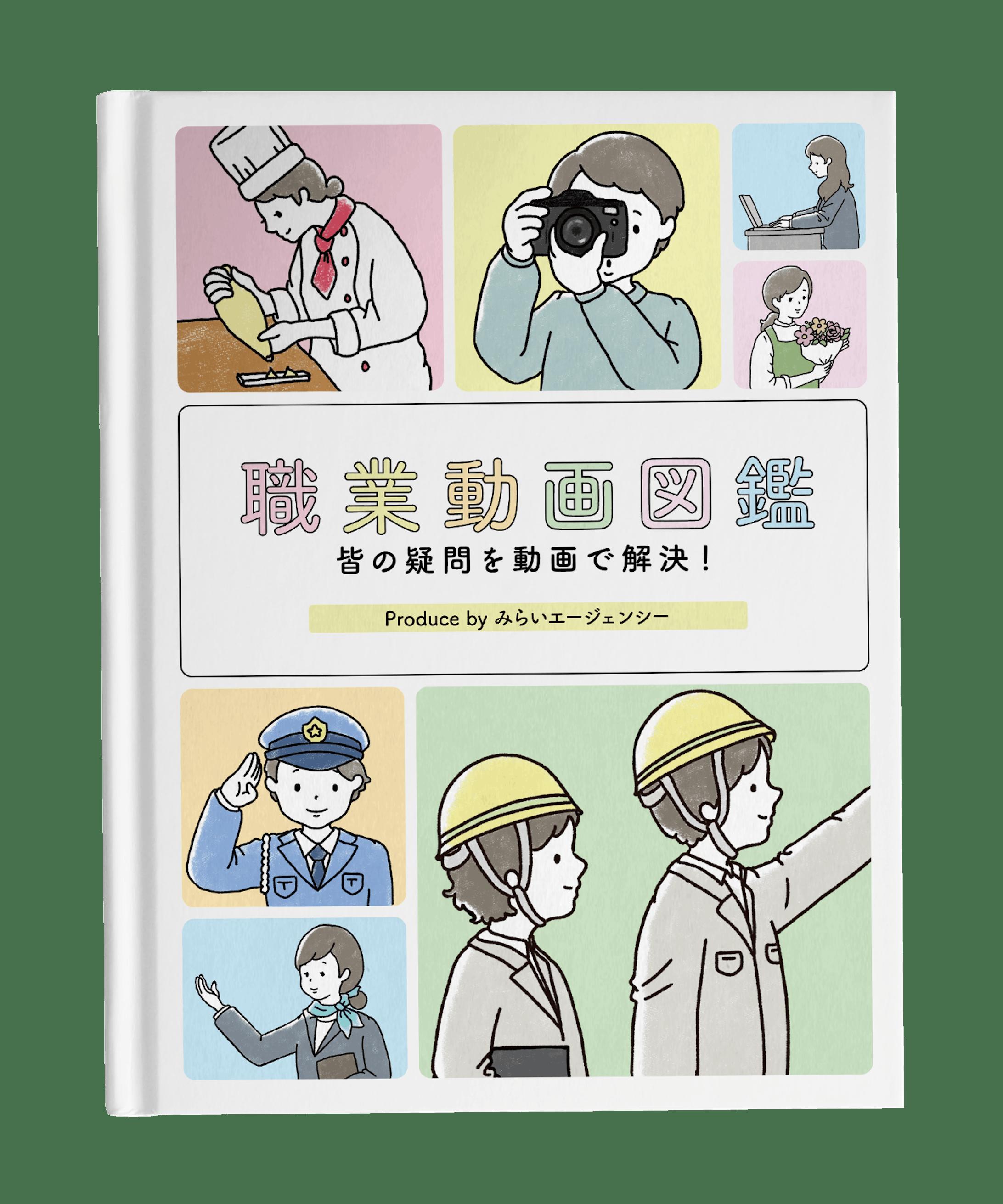 【イラスト】職業体験図鑑イラスト-1