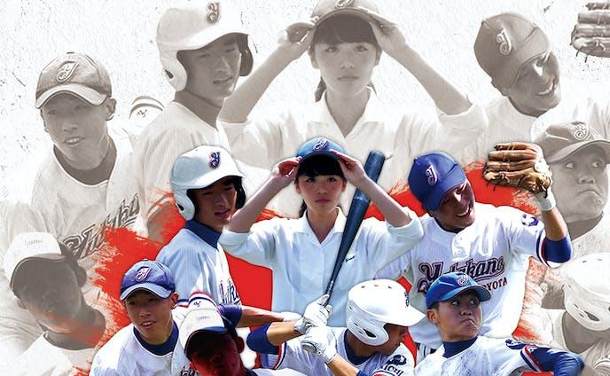 愛知県立豊野高校野球部 卒部記念作品