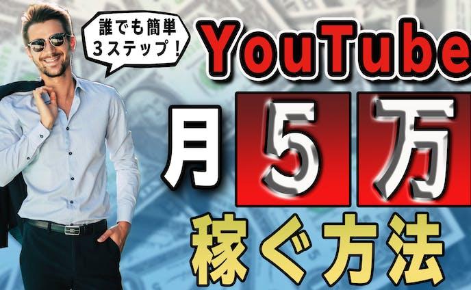 youtubeサムネイル、動画編集