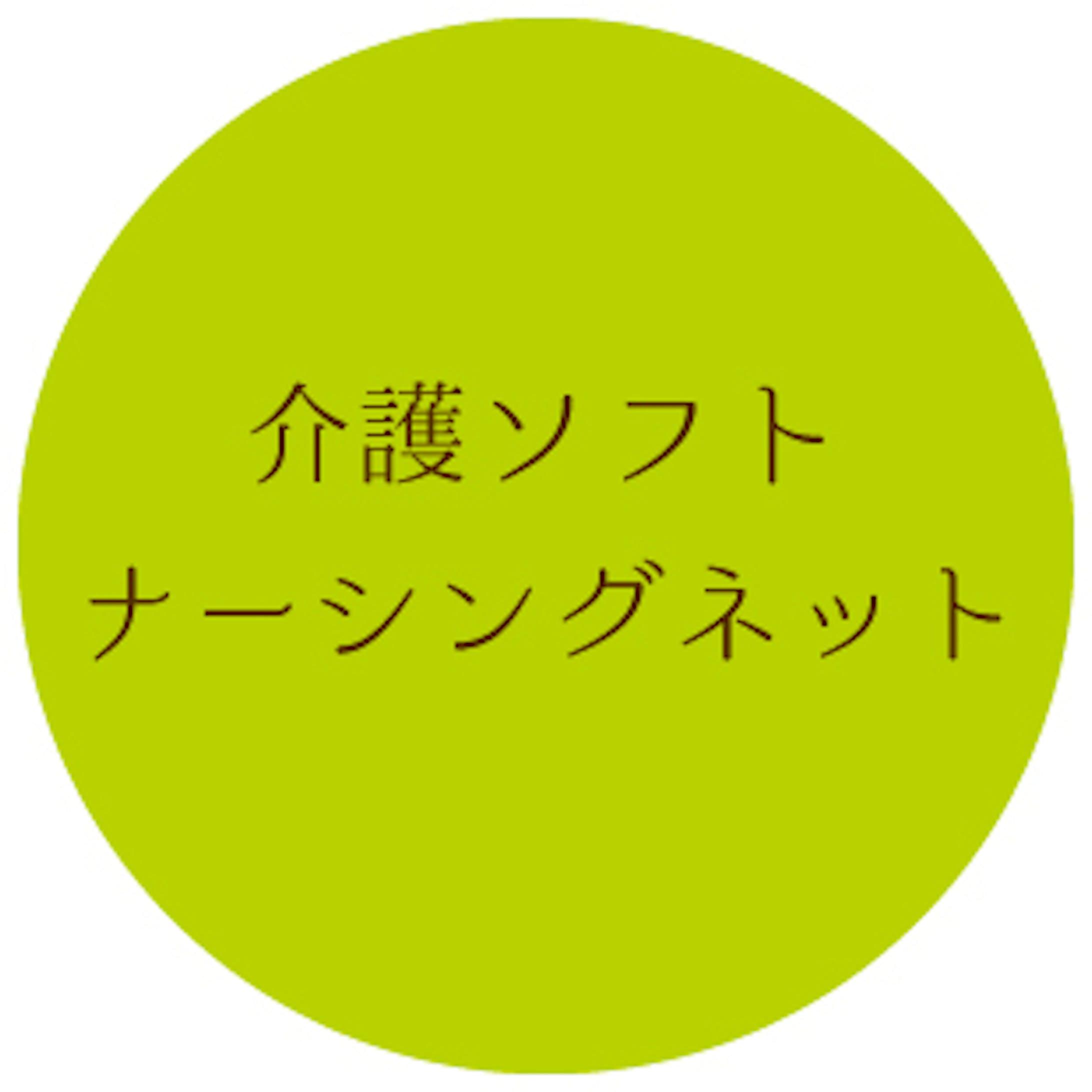 ケアマネ電卓-5
