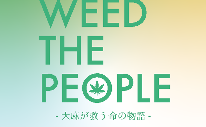 weed the people用ポスター・チラシ等