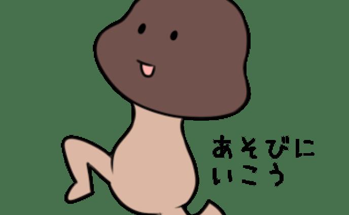 きのこちゃんLINEスタンプ