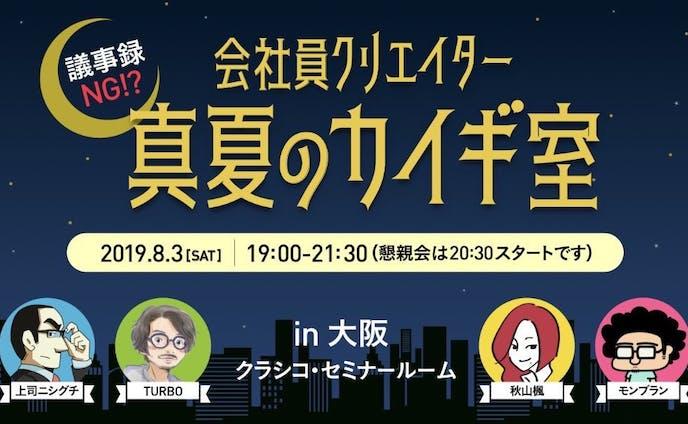 トークイベント「議事録NG!?会社員クリエイター 真夏のカイギ室」