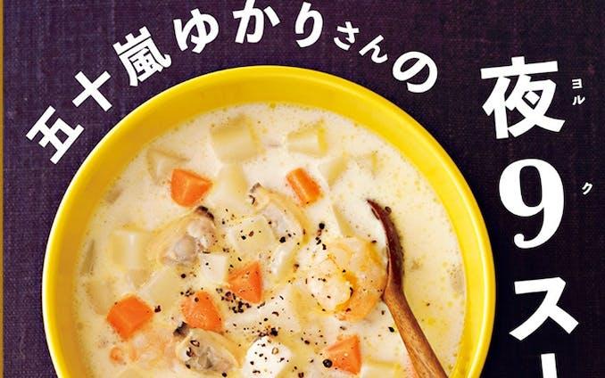 五十嵐ゆかりさんの夜9スープ(ORANGE PAGE BOOKS) 挿絵