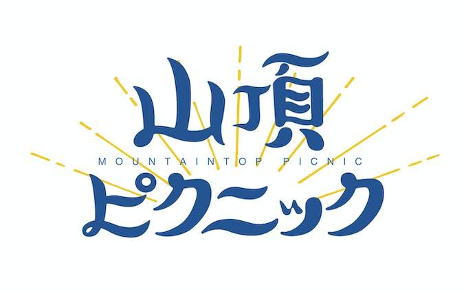 マンガ「山頂ピクニック」ロゴデザイン(※不採用案)