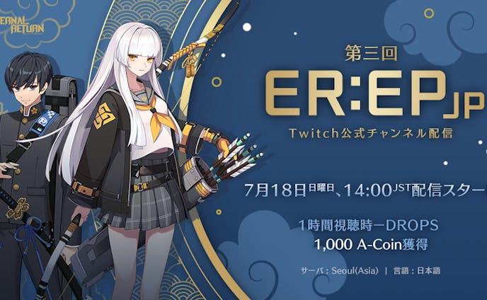 第3回ER:EP(Eternal Return: E-Sports Party)JP