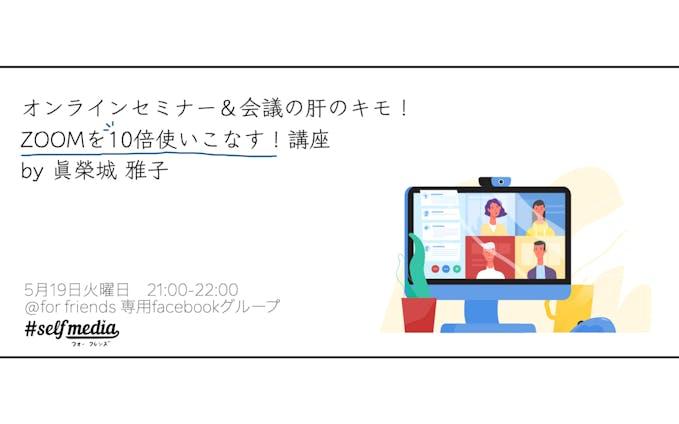 【特別企画】ZOOMを10倍使いこなす!これからのオンライン攻略講座 by 眞榮城 雅子 さん