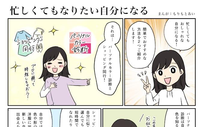 【寄稿】アラフォー女子応援マガジン「Yell」