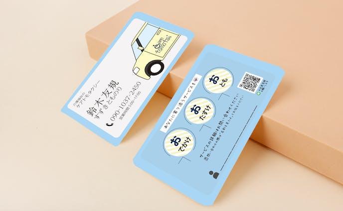 名刺・ビジネスカード