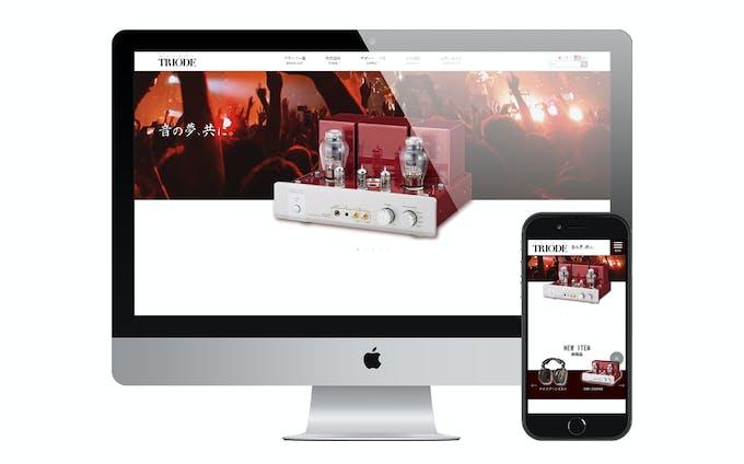 オーディオ会社のWEBサイト