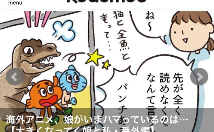【スカパー!タイアップ広告】PR漫画