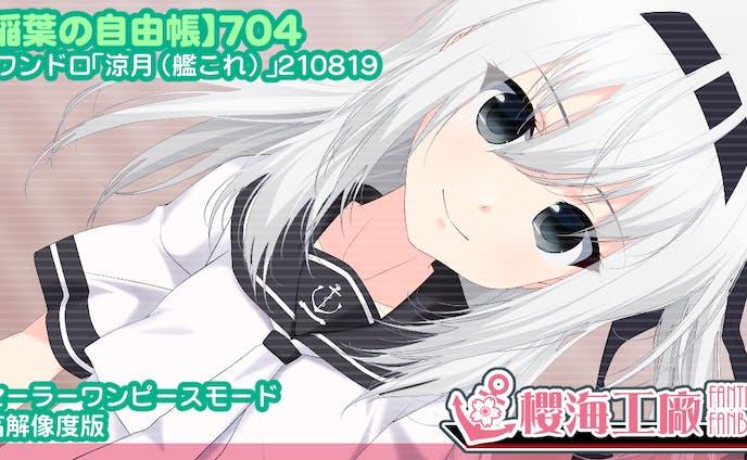 ワンドロ「涼月(艦これ)」210819