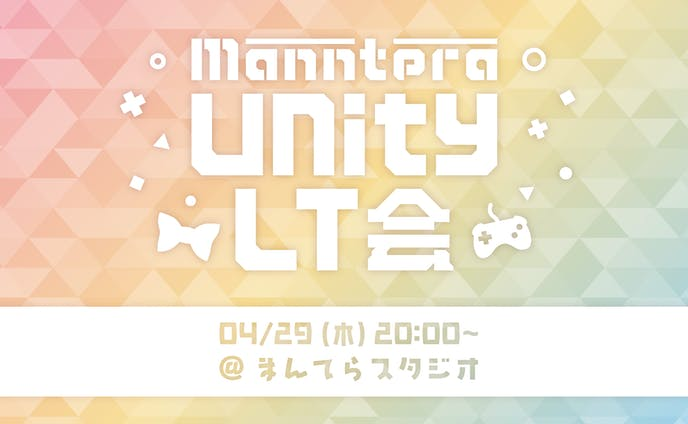 manntera.unity LT会