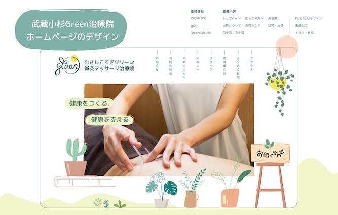 武蔵小杉Green治療院のHPデザイン