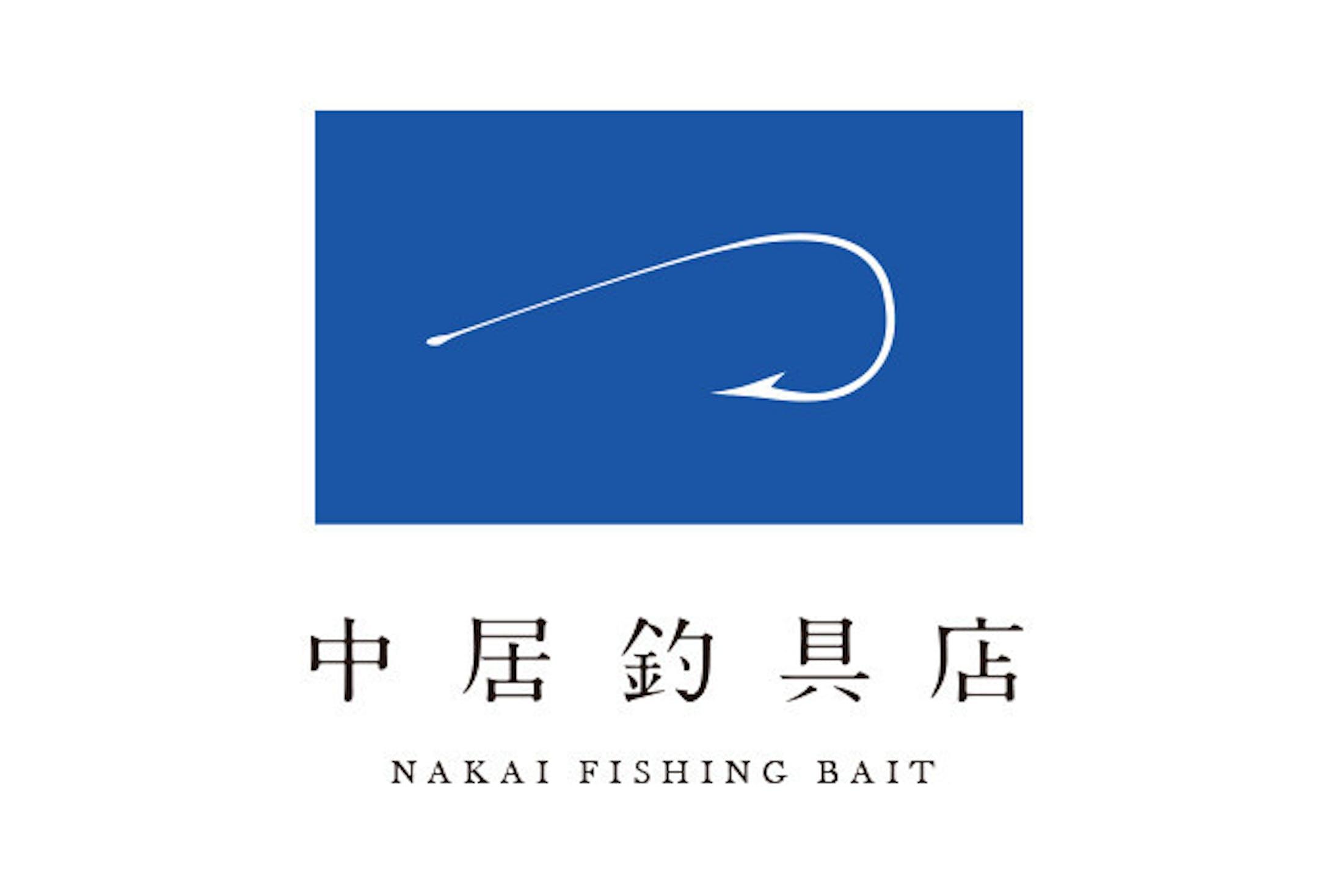 中居釣具店-1