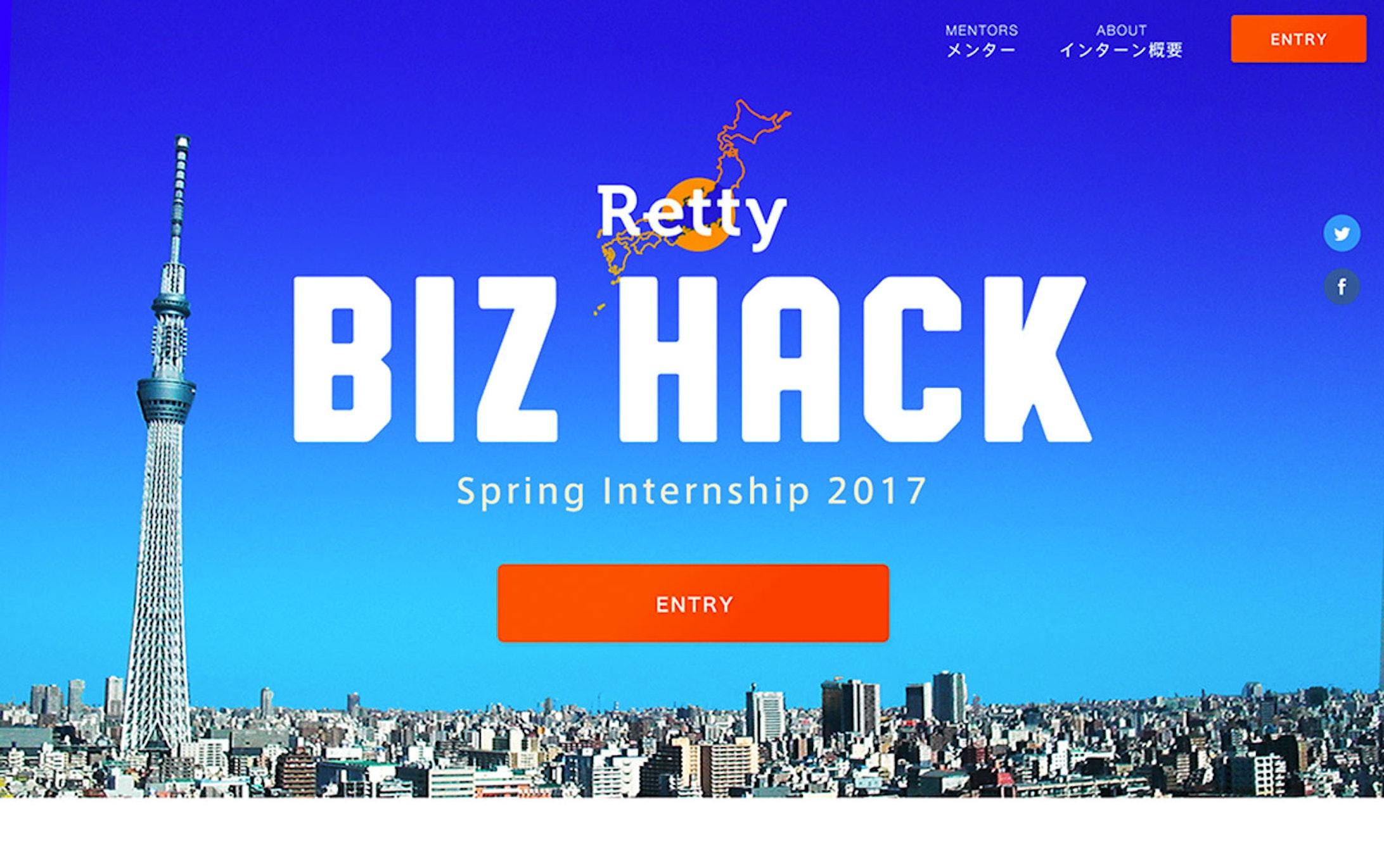Retty インターン募集LP作成-1