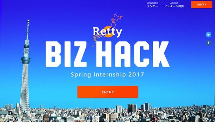 Retty インターン募集LP作成