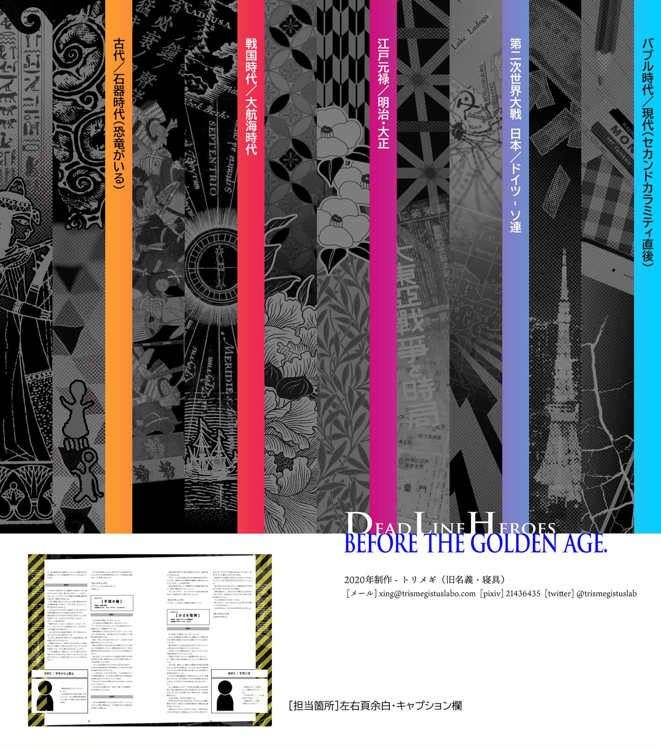 歴史系冊子 余白デザイン-1