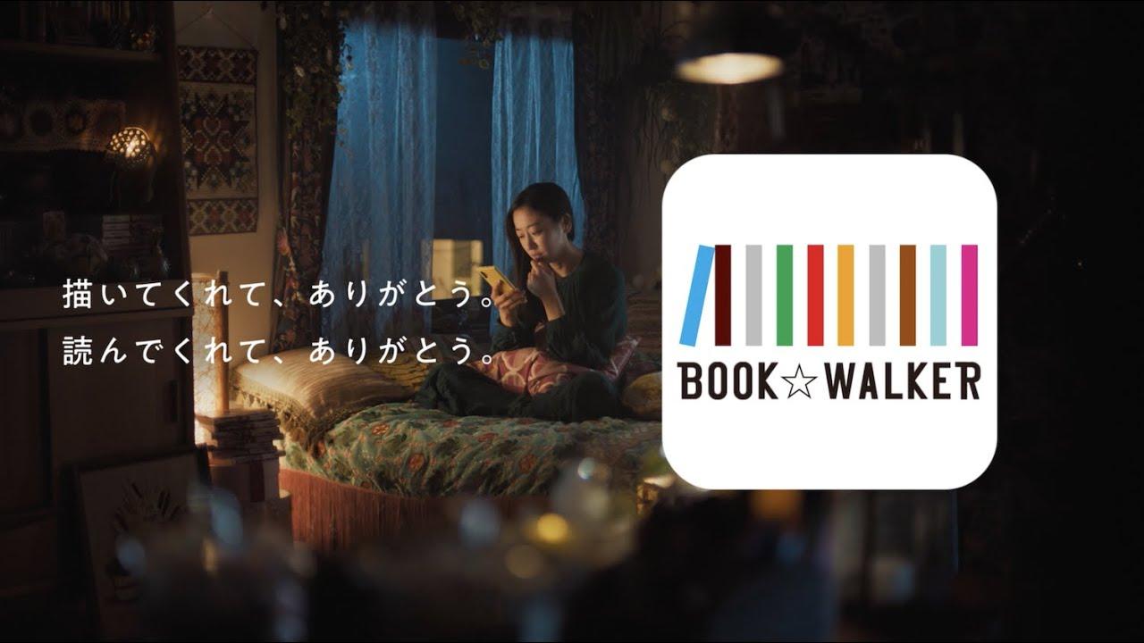 CM BOOK☆WALKER 「よかった」篇 - 30秒フルバージョン