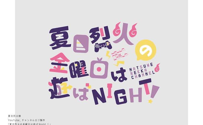 夏目烈火の金曜日は遊ばNight!