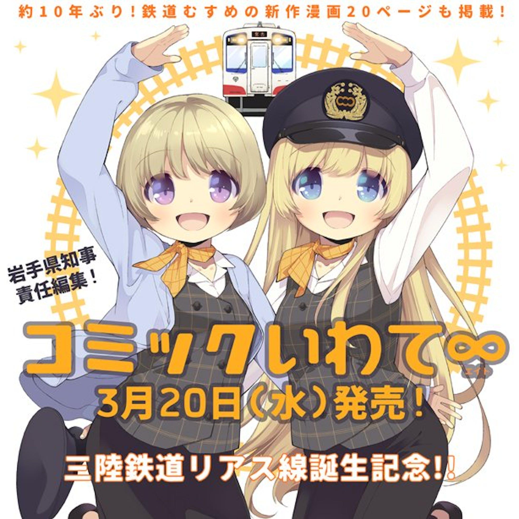 岩手/三陸鉄道×鉄道むすめ-2