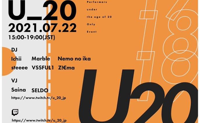 #U_20 vol.01