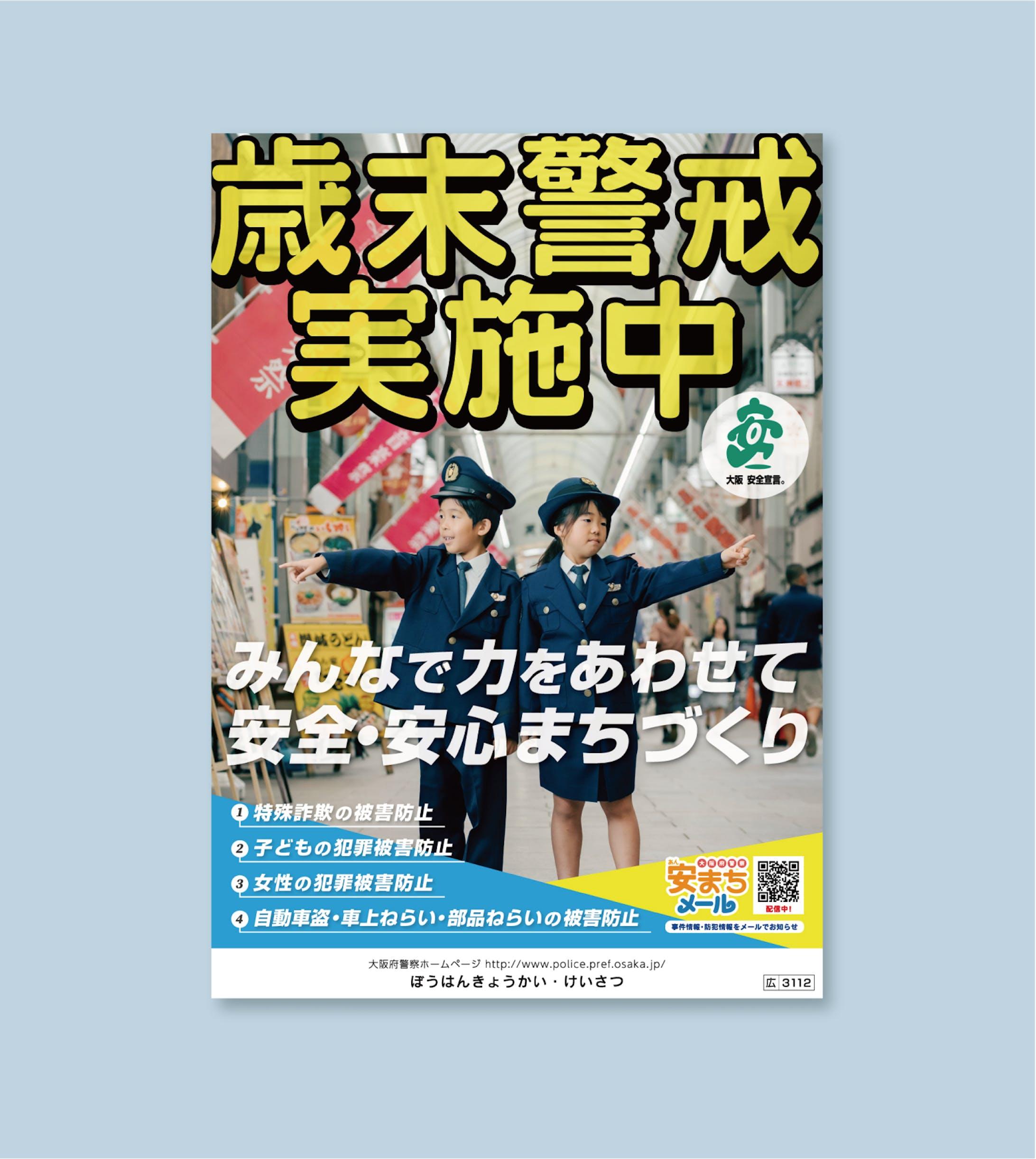 2019年 歳末警戒運動 ポスター-1