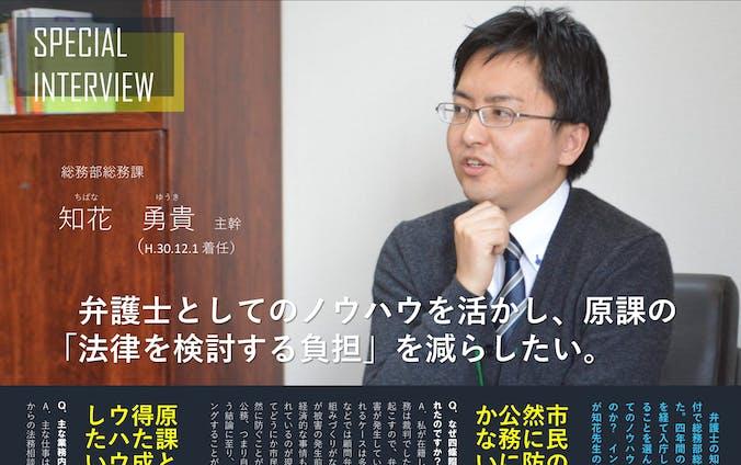 四條畷市役所・新規職員インタビュー 総務部総務課・知花勇貴主幹