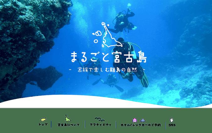 Tourist site Miyakojima