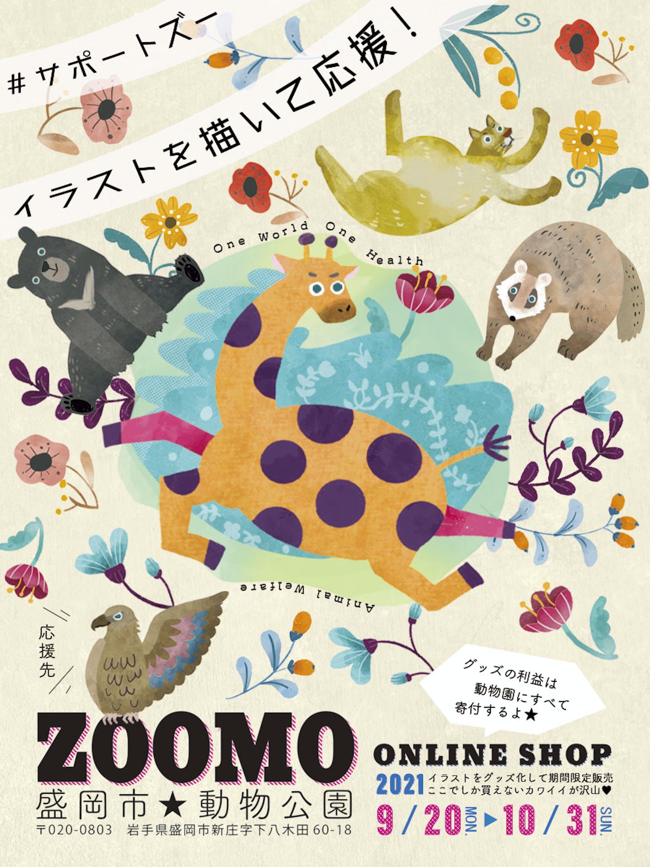 #サポートズー 動物園ポスター-2
