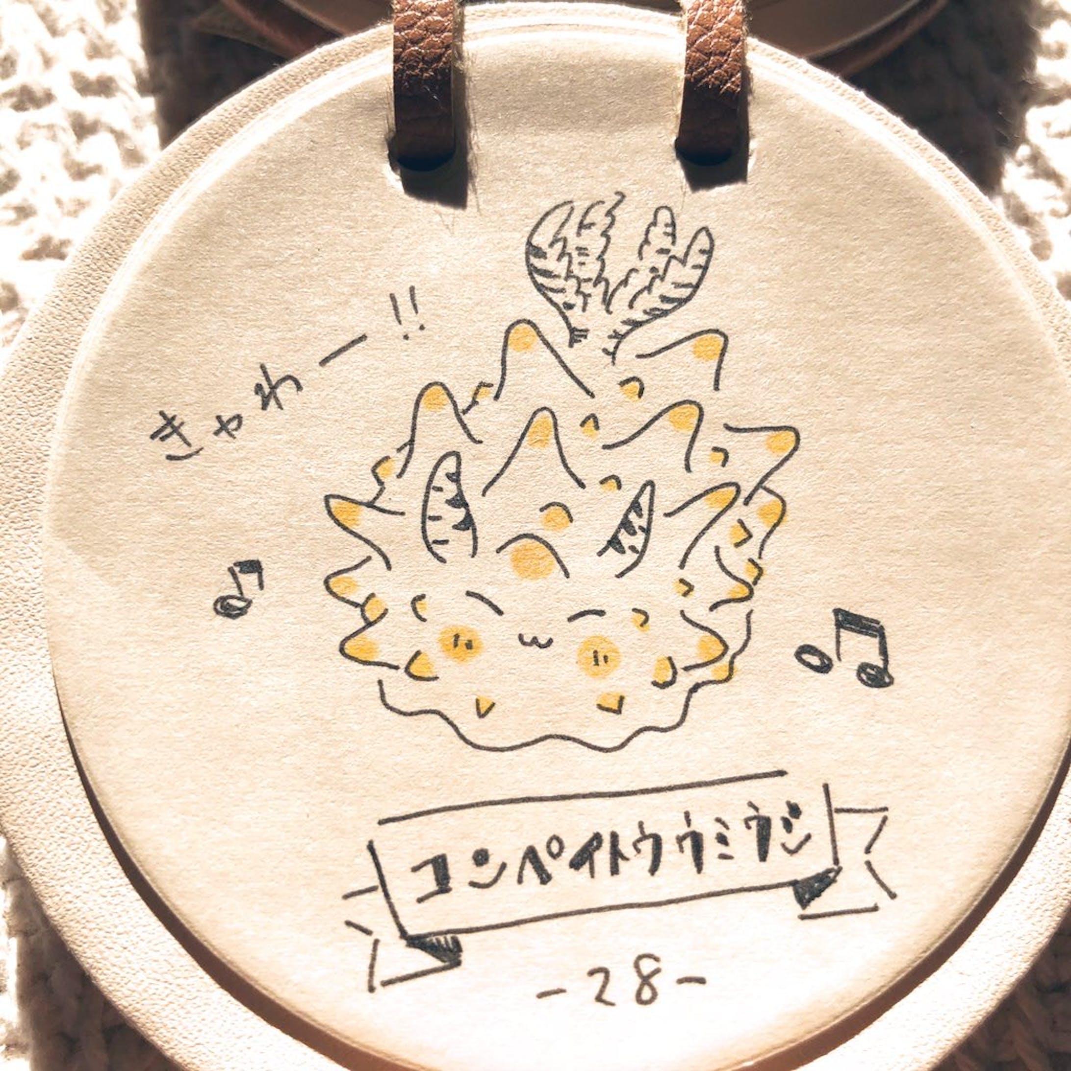 #毎日ゆるかわウミウシ(15〜60)-17