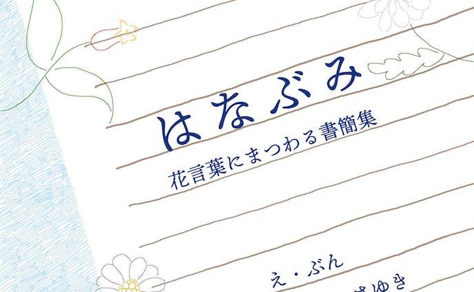 はなぶみ~小冊子デザイン