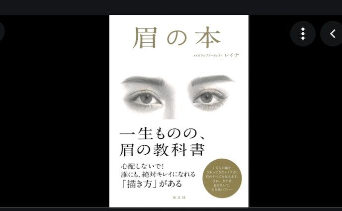 ブックディレクション&ライティング:『眉の本』レイナ著・光文社