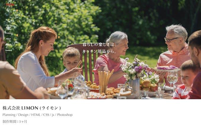 株式会社LIMON_WEBサイト