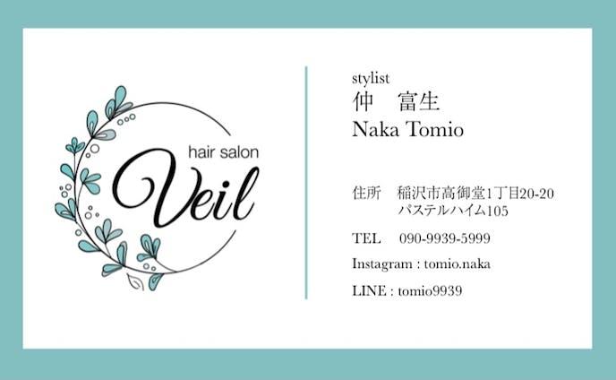 【名刺デザイン】Veil 美容院