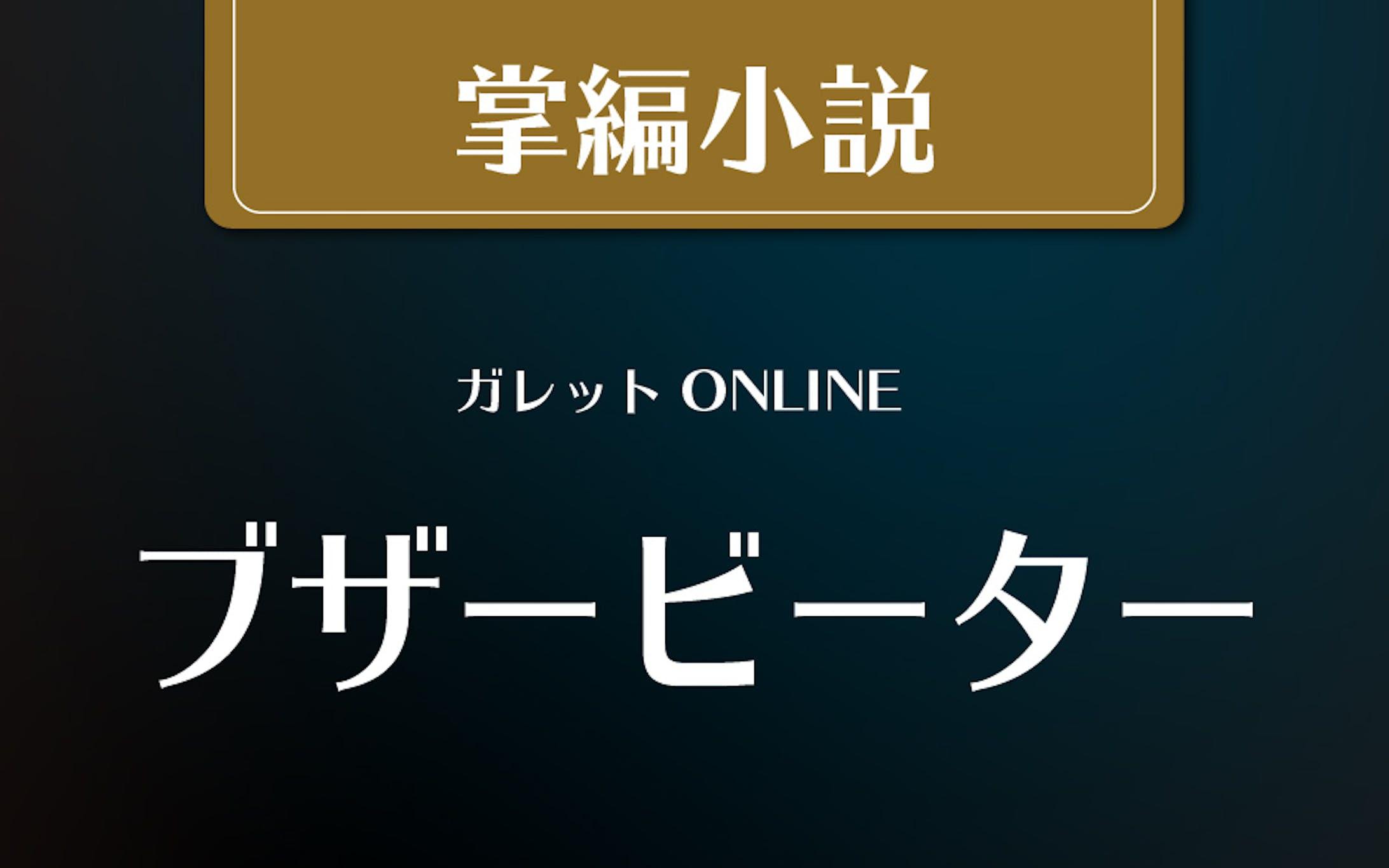 掌編小説 ブザービーター-1