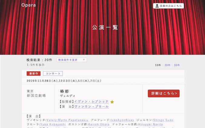 [仮想]オペラサイトトップページ