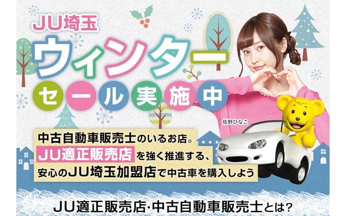 JU埼玉様ランディングページ 2種