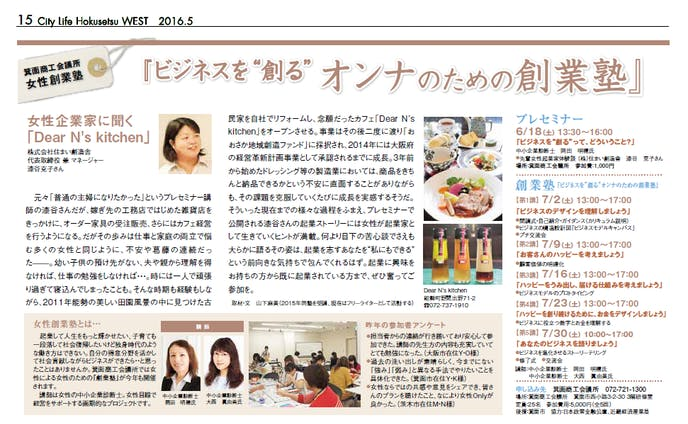 女性企業家インタビュー(紙面)