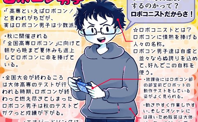 高専男子図鑑