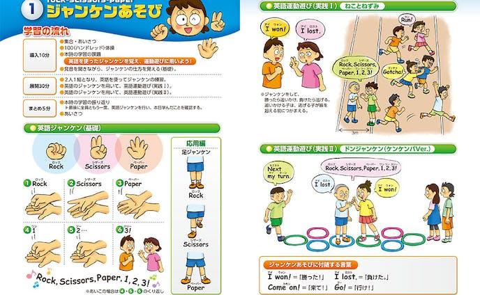 岐阜大学様 英語を使って遊ぶA5冊子